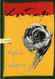 Карлос Кастанеда. Искусство сновидения (Аудиокнига)