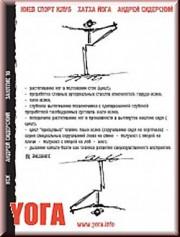 Андрей Сидерский — КСК 10
