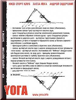 Андрей Сидерский - КСК 11