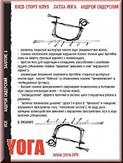 Андрей Сидерский - КСК 5
