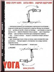 Андрей Сидерский — КСК 7