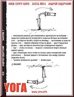 Андрей Сидерский - КСК 7