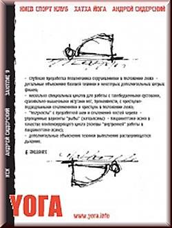 Андрей Сидерский - КСК 9
