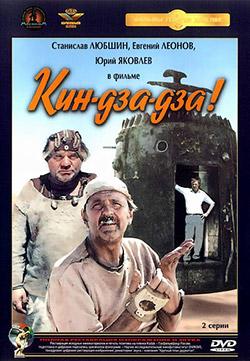 Фильм - Кин-дза-дза!