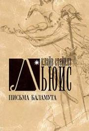 Клайв Стейплз Льюис «Письма Баламута» (Аудиокнига)