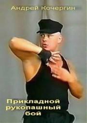 А. Кочергин. Прикладной рукопашный бой