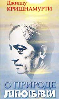Джидду Кришнамурти. «О Природе Любви»