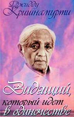Джидду Кришнамурти. «Видящий который идет в одиночестве»