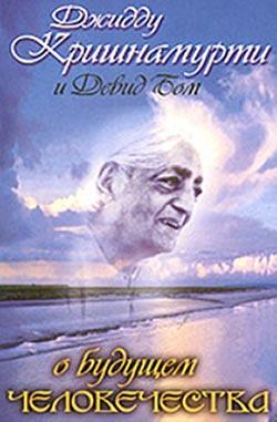 Джидду Кришнамурти и Дэвид Бом «О будущем Человечества»