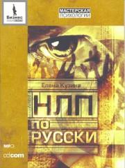 Елена Кузина. НЛП по-русски (Аудиокнига)