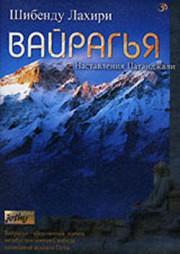Шибенду Лахири. Вайрагья — Наставления Патанджали