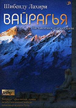 Шибенду Лахири. Вайрагья - Наставления Патанджали