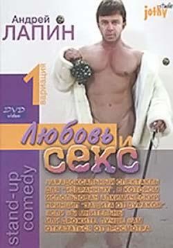 Андрей Лапин. Любовь и секс