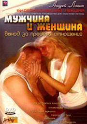 Андрей Лапин. Мужчина и Женщина — Выход за пределы отношений