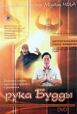 Мантэк Чиа. Рука Будды