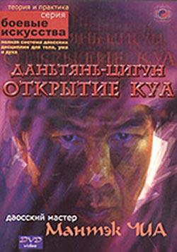Мантек Чиа. Даньтянь-Цигун - Открытие Куа