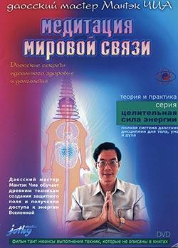 Мантэк Чиа. Медитация мировой связи