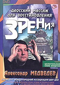 Медведев А.Н. Даосский массаж для восстановления зрения