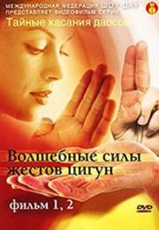 Медведев А.Н. Волшебные силы жестов цигун