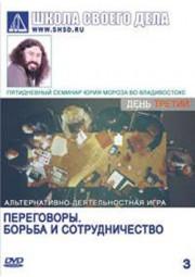 Юрий Мороз — Переговоры. Борьба и сотрудничество