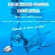 Маргарита Мураховская. Как встретить человека своей мечты (Аудиопрактика)