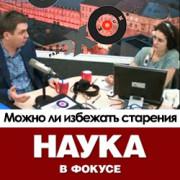 Наука в фокусе: Можно ли избежать старения (радио Эхо Москвы)