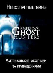 Непознанные миры. Американские охотники за привидениями / Mysterious Worlds. America's GostHunters / Фильм 6