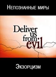 Непознанные миры. Экзорцизм / Mysterious Worlds. Deliver us from evil / Фильм 1