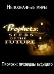 Непознанные миры. Пророки: провидцы будущего / Mysterious Worlds. Prophets: Seers of the future / Фильм 8