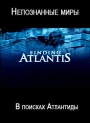 Непознанные миры. В поисках Атлантиды / Mysterious Worlds. Finding Atlantis / Фильм 2