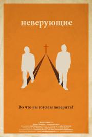 Показ фильма «Неверующие» в Москве, 6-7 июня!