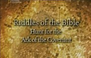 NGO: Загадки Библии — В поисках Заветного Ковчега