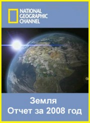 National Geographic: Земля — Отчет за 2008 год / Earth Report. State of the Planet 2008