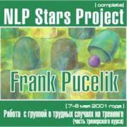 НЛП (NLP):  Фрэнк Пьюселик. Тренинг для тренеров