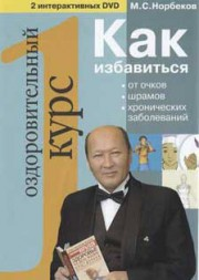 М. Норбеков. Оздоровительный мультимедиа курс. Ваши индивидуальные занятия с Мирзакаримом Норбековым