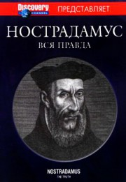 Discovery: Нострадамус — Вся правда / Nostradamus — The truth