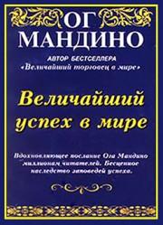Ог Мандино. Величайший успех в мире (Аудиокнига)