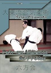 Дайто-рю Айки Дзюдзюцу Роппокай. Сейго Окамото / Daito-ryu Aikijujutsu Roppokai. Okamoto Seigo