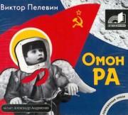 Виктор Пелевин. Омон Ра (Аудиокнига)