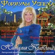 Наталия Правдина. Формулы Успеха (Аудиокнига)