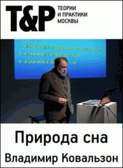 Природа сна (Владимир Ковальзон)