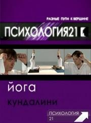 Психология21 — «Йога. Кундалини-йога» (Части 1-3)