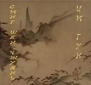 Цигун — Синг Шен Чжуан / Xing Shen Zhuan (Академия Дэвида Шена)
