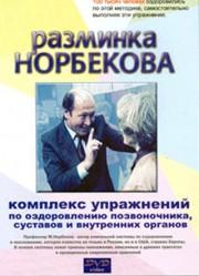 Разминка М. Норбекова. «Комплекс упражнений по оздоровлению и омоложению»