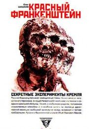 Красный Франкенштейн (Секретные опыты доктора Иванова)