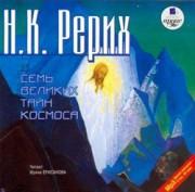 Рерих Николай — Семь Великих Тайн Космоса (Аудиокнига)