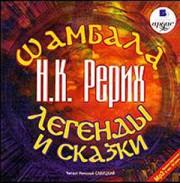 Рерих Николай — Шамбала. Легенды и Сказки (Аудиокнига)