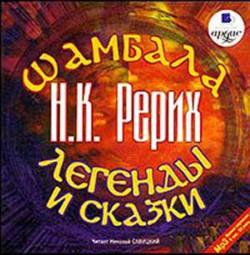 Рерих Николай - Шамбала. Легенды и Сказки (Аудиокнига)