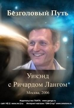 Безголовый путь - Уикэнд с Ричардом Лангом