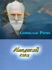 Младший сын. Святослав Рерих